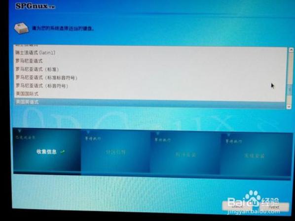 spgnux操作系统截图9
