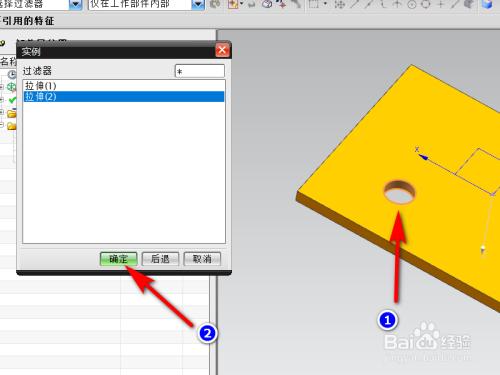 ug6.0中实例特征如何使用3