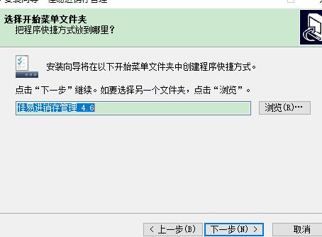 佳易进销存管理软件安装说明3