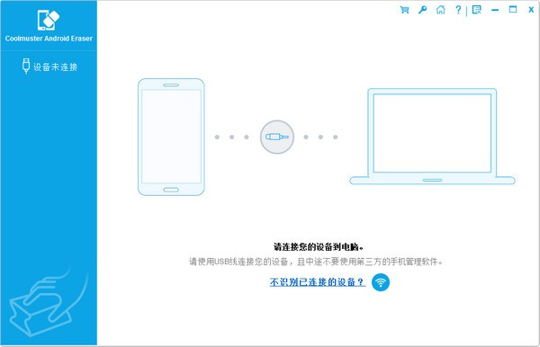 Coolmuster Android Cleaner下载截图1