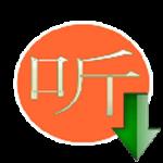 喜马拉雅fm资源下载软件下载|喜马拉雅专辑批量下载器 v1.0.8 绿色版下载