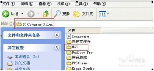 ug6.0安装教程步骤4