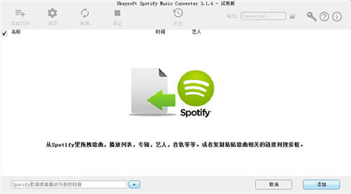 UkeySoft Spotify Music Converter基本介绍