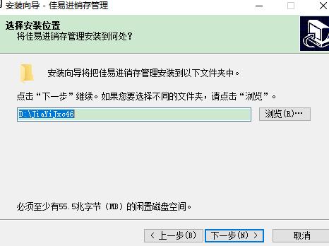 佳易进销存管理软件安装说明2