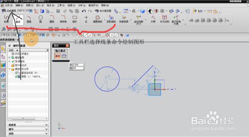ug7.5怎么画草图6