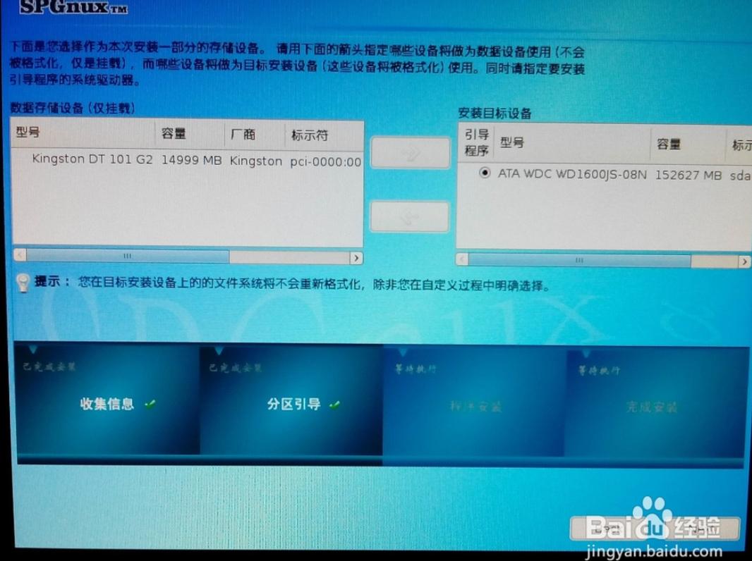 spgnux操作系统截图19