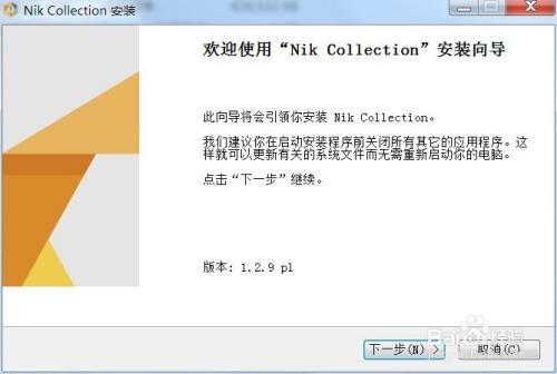 Nik Collection3.3怎么安装破解4