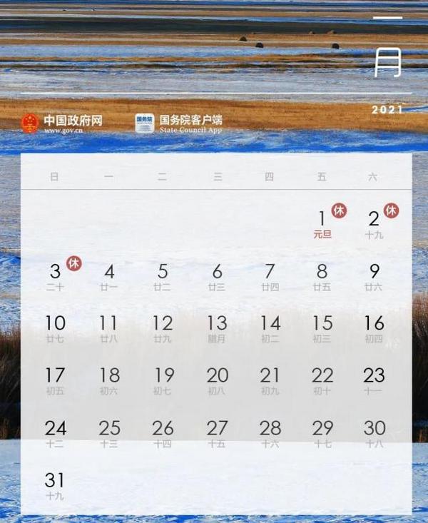 节假日安排1
