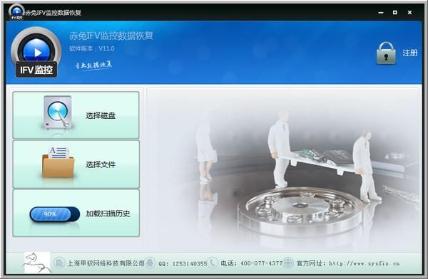 IFV监控视频恢复软件截图1