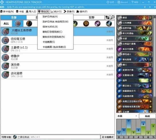 炉石传说HDT插件中文版常见问题14