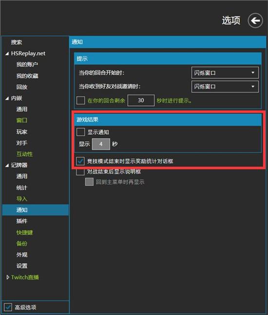 炉石传说HDT插件截图7