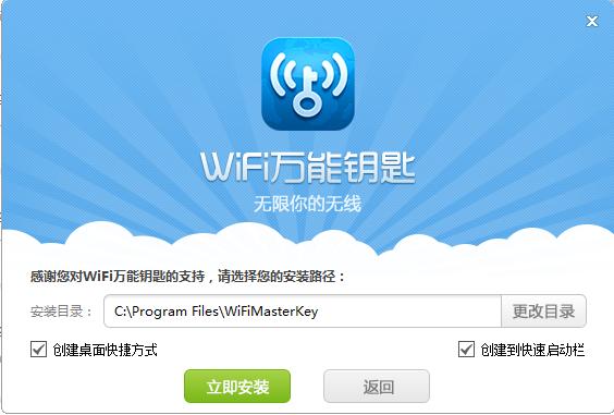 Wifi万能钥匙显密码版安装教程2