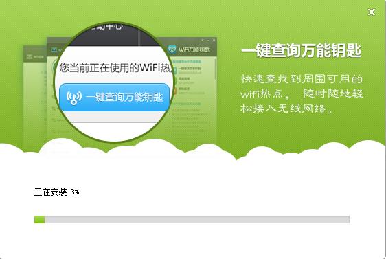Wifi万能钥匙显密码版安装教程3