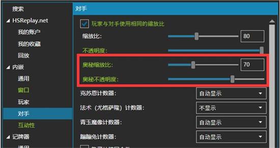 炉石传说HDT插件截图5