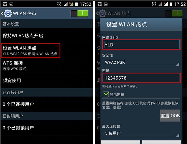 Wifi万能钥匙显密码版安装教程
