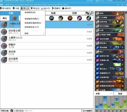 炉石传说HDT插件中文版常见问题13