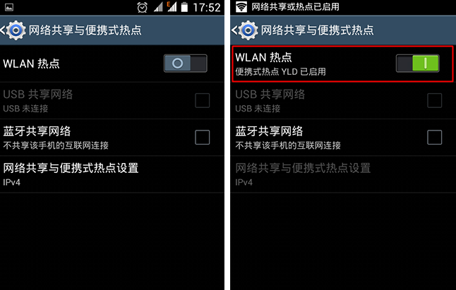Wifi万能钥匙显密码版安装教程5