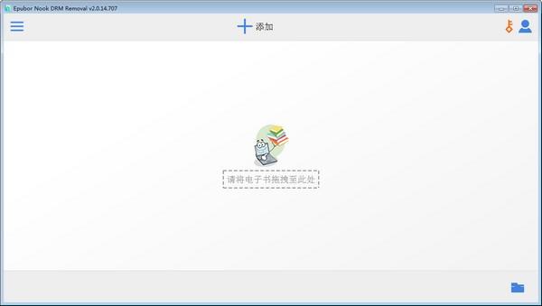 Epubor Nook DRM Removal下载截图1
