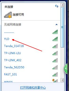 Wifi万能钥匙显密码版安装教程7