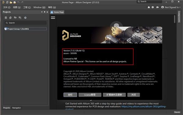 Altium Designer2021怎么安装破解12