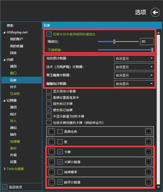炉石传说HDT插件截图4