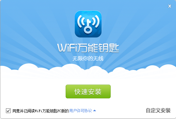 Wifi万能钥匙显密码版安装教程1