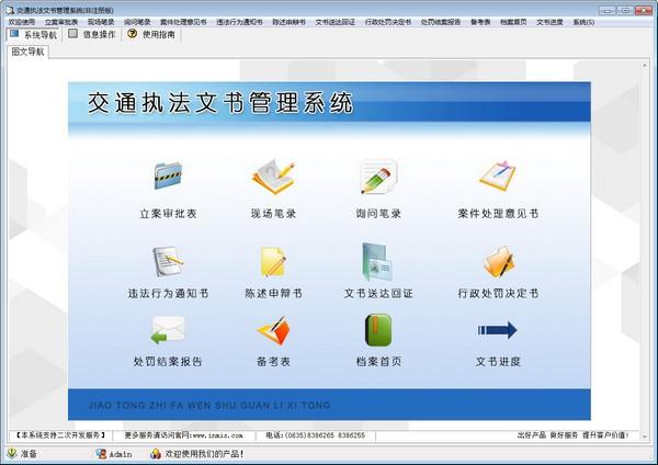 宏达交通执法文书管理系统下载截图1