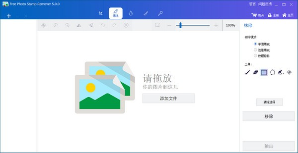 Free Photo Stamp Remover下载截图1