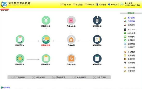 云客仓库管理系统最新版
