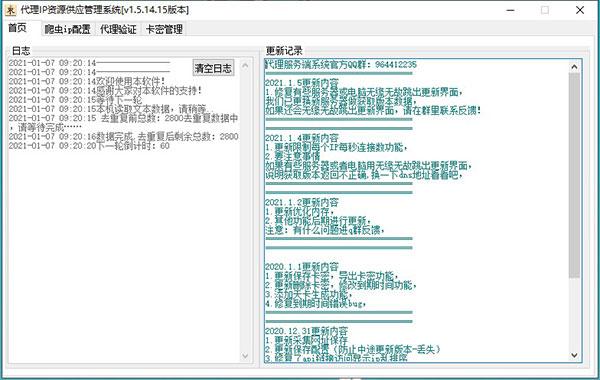 代理ip资源供应管理系统