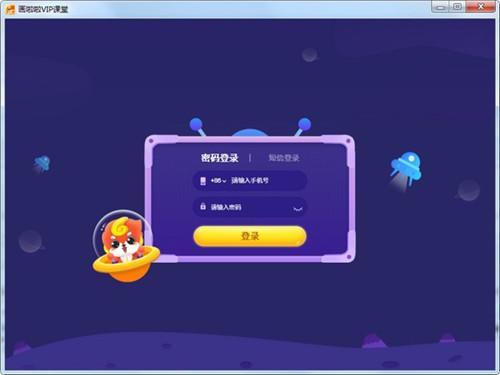 画啦啦VIP课堂电脑版功能介绍