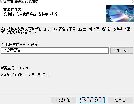 易欣仓库管理系统官方版安装说明3