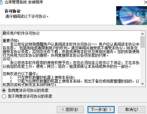 易欣仓库管理系统官方版安装说明2