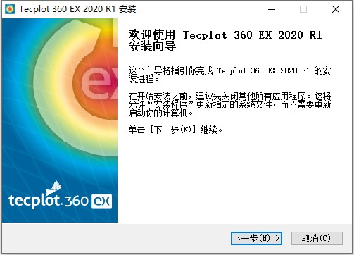 Tecplot 360 EX 2020破解版截图3
