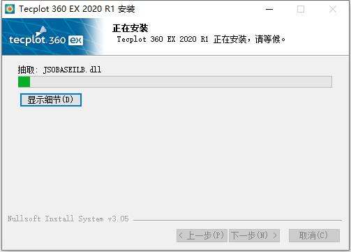 Tecplot 360 EX 2020破解版截图7
