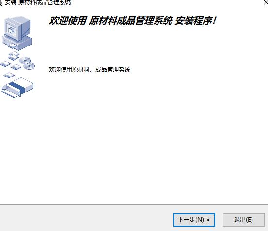 原材料成品仓库管理系统软件安装说明1
