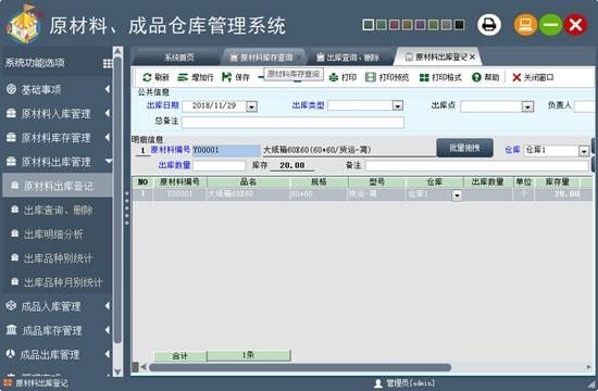 原材料成品仓库管理系统软件