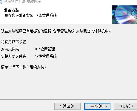 易欣仓库管理系统官方版安装说明4