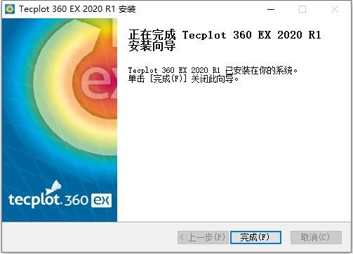 Tecplot 360 EX 2020破解版截图8