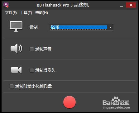 BB FlashBack破解版制作GIF步骤2