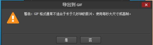 BB FlashBack破解版制作GIF步骤9