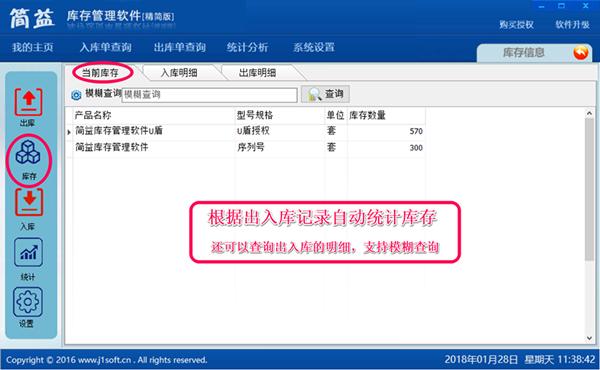 简益库存管理软件免费版使用说明2