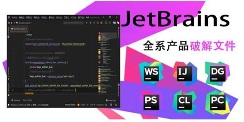 JetBrains2020.3破解补丁支持版本