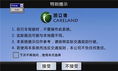 凯立德2020最新版懒人包功能介绍