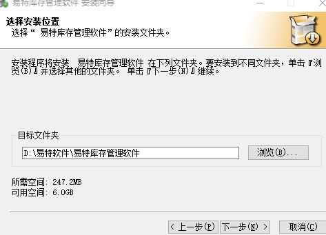 易特库存管理软件最新版安装说明2