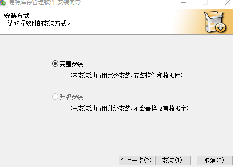 易特库存管理软件最新版安装说明3