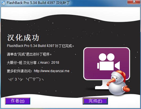 BB FlashBack破解版安装教程9