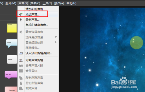 BB FlashBack破解版处理声音方法1