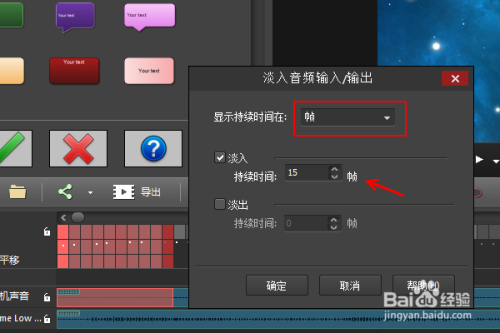 BB FlashBack破解版处理声音方法4