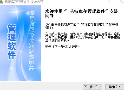 易特库存管理软件最新版安装说明1